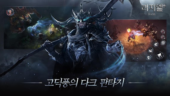 Screenshot 2:  Raziel | Coreano