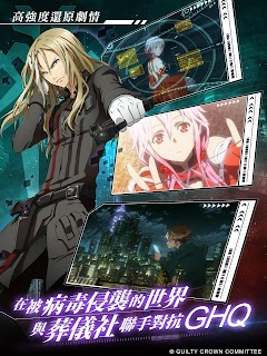 Screenshot 2: Guilty Crown   Traditional Chinese