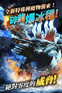 Screenshot 2: Monster Hunter Explore | Chino Tradicional
