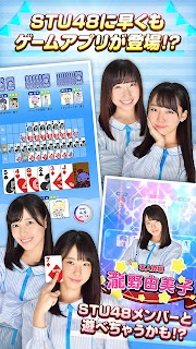 Screenshot 1: STU48 Sevens