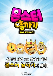 Screenshot 1: 몬스터 알까기 for Kakao