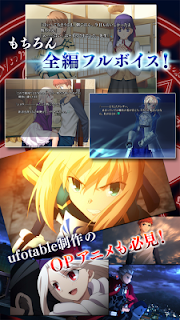 Screenshot 4: Fate/stay night [Realta Nua]