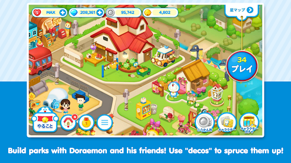 Screenshot 3: DORAEMON PARK