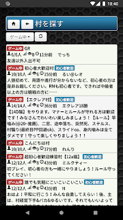 Screenshot 4: 人狼Online