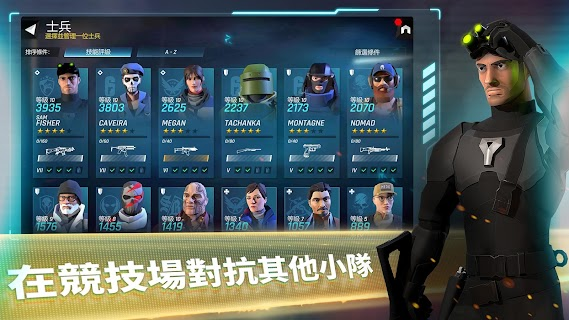 Screenshot 1: Tom Clancy's 菁英特工