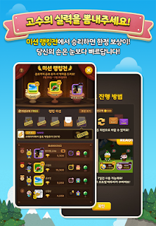 Screenshot 3: 프렌즈사천성 for kakao