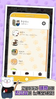 Screenshot 4: 고양이 주식회사 (Idle Cat Company Tycoon)