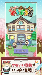 Screenshot 1: Happy Animal Hospital | Japanese version