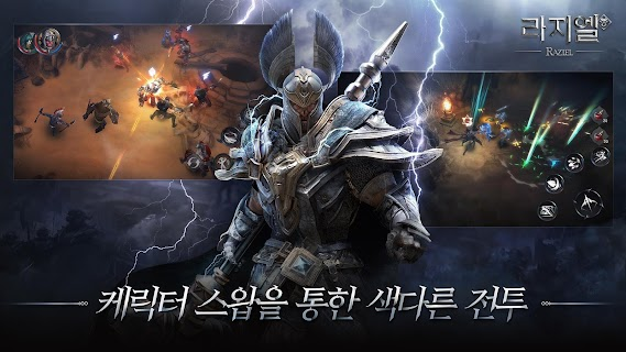 Screenshot 3:  Raziel | Coreano
