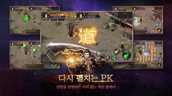 Screenshot 4: The Legend of Mir2 Again
