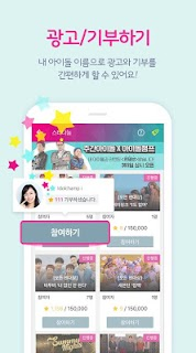 Screenshot 4: IDOL CHAMP