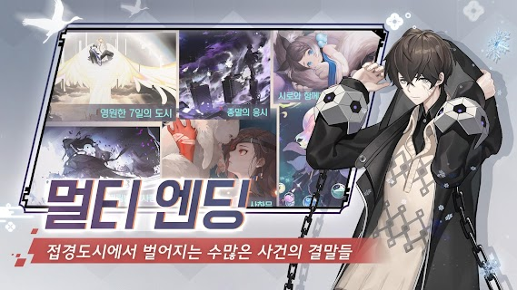Screenshot 2: City of Forever 7 days | Coreano