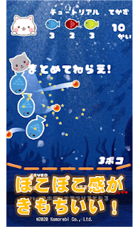 Screenshot 3: Cat's Strike!