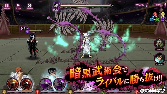 Screenshot 3: Yu Yu Hakusho 100% Maji Battle