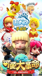 Screenshot 1: Luna Online