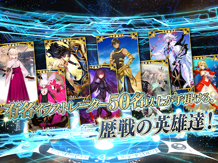 Screenshot 4: Fate/Grand Order | 日版