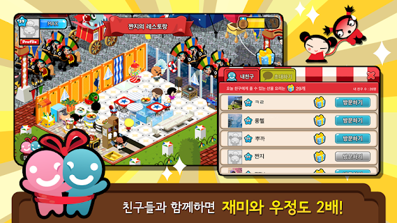 Screenshot 3: 뿌까레스토랑 for Kakao