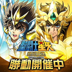 Icon: Saint Seiya: Galaxy Spirits | Traditional Chinese