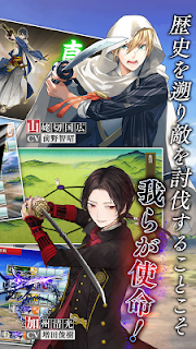 Screenshot 3: Touken Ranbu Pocket | Japanese
