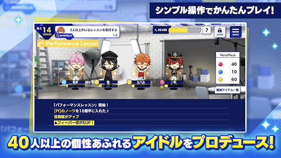 Screenshot 2: Ensemble Stars!! Basic | Japanese