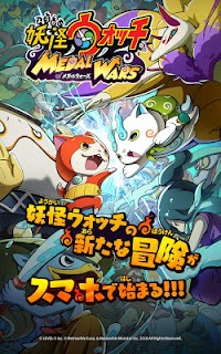 Screenshot 1: Yo-kai Watch: Medal Wars