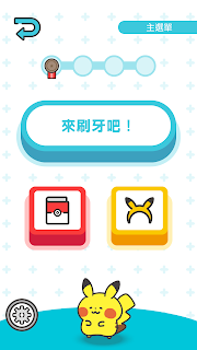 Screenshot 2: Pokémon Smile
