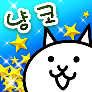 Icon: The Battle Cats | Coreano