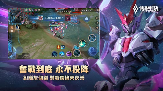Screenshot 4: Arena of Valor | Traditional Chinese