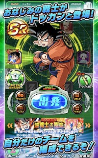 Screenshot 3: Dragon Ball Z Dokkan Battle | Japanese