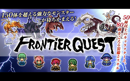 Screenshot 4: Frontier Quest