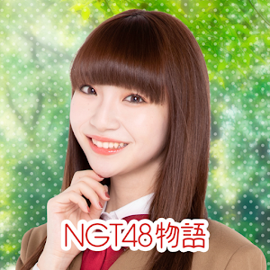 Icon: NGT48物語