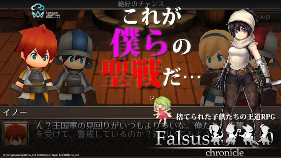 Screenshot 2: Falsus Chronicle