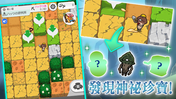 Screenshot 2: 菇菇挖掘研究室