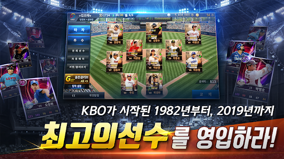 Screenshot 4: Com2us Professional Baseball Manager