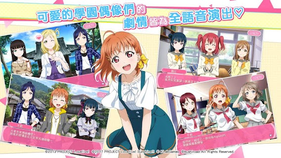 Screenshot 3: Love Live! School Idol Festival | Chinês Tradicional