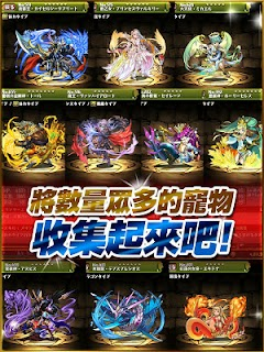 Screenshot 4: 龍族拼圖 (Puzzle & Dragons) | 港台版