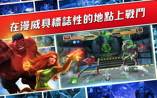 Screenshot 4: MARVEL: 超級爭霸戰