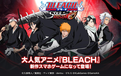 Screenshot 1: BLEACH Soul Rising | Japonais