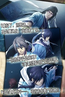 Screenshot 4: Hakuouki | Traditional Chinese