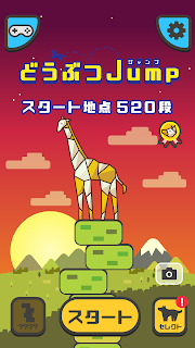Screenshot 2: Animal Jump