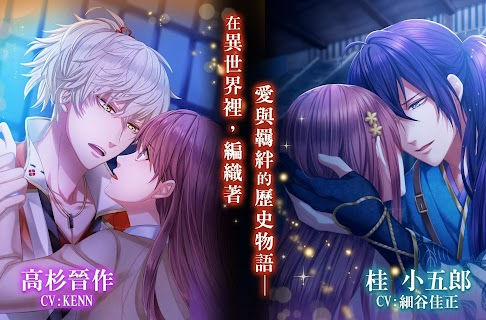 Screenshot 3: Akasasu Sekai de Kimi to Utau | Traditional Chinese