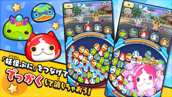 Screenshot 2: Yokai Watch Puni Puni | Japonés