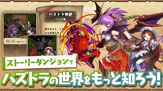 Screenshot 4: Puzzle & Dragons | Japanese