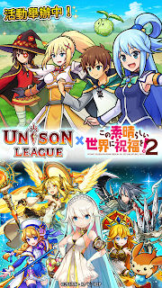 Screenshot 1: Unison League | 國際版