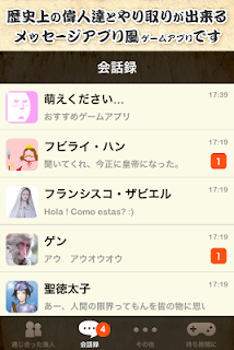 Screenshot 1: Text With Historical Figures