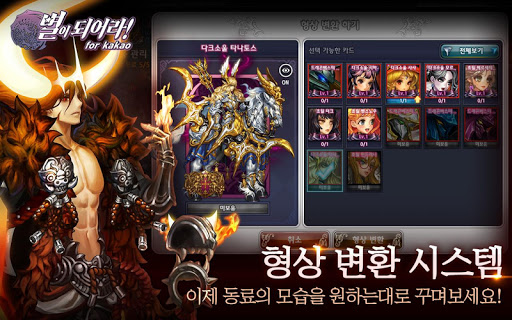 Screenshot 3: Be the Star! for kakao