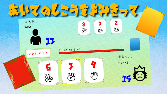 Screenshot 3: Janken Card Battle