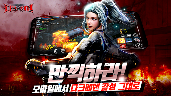 Screenshot 3: Dark Eden M | Korean