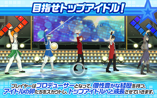 Screenshot 2: THE iDOLM@STER SideM: LIVE ON ST@GE! | Japonês