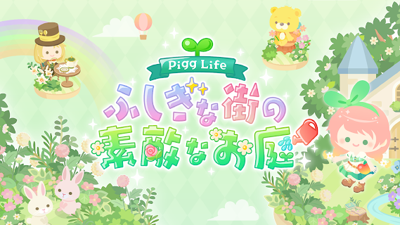Screenshot 1: Pigg Life〜不可思議街道的精美庭院〜